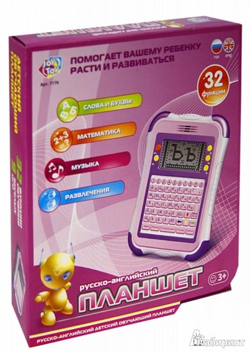 Иллюстрация 1 из 3 для Компьютер планшет, обучающий, русско-английский (7176) | Лабиринт - игрушки. Источник: Лабиринт