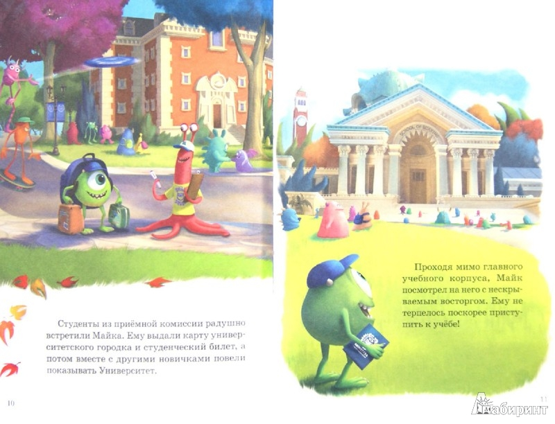 Иллюстрация 1 из 6 для Университет монстров. Мои любимые сказки | Лабиринт - книги. Источник: Лабиринт