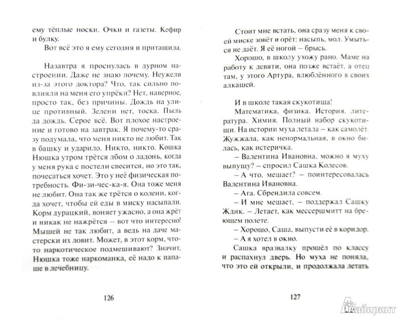 Иллюстрация 1 из 20 для Дождь из прошлого века - Елена Габова | Лабиринт - книги. Источник: Лабиринт