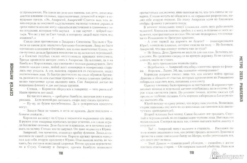 Иллюстрация 1 из 39 для Метро 2033: Рублевка - Сергей Антонов | Лабиринт - книги. Источник: Лабиринт