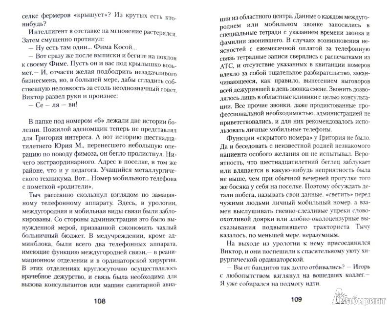 Иллюстрация 1 из 6 для Спи спокойно, дорогой товарищ. Записки анестезиолога - Александр Чернов | Лабиринт - книги. Источник: Лабиринт