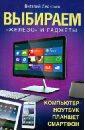 Обложка Выбираем компьютер, ноутбук, планшет, смартфон 2013