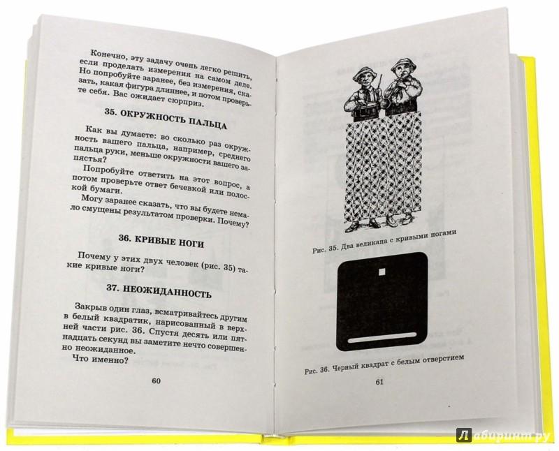 Иллюстрация 1 из 17 для 101 головоломка - Яков Перельман | Лабиринт - книги. Источник: Лабиринт