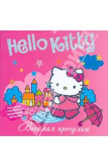Hello Kitty. Серебряная раскраска. Веселая прогулка
