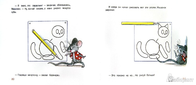 Иллюстрация 1 из 40 для Три сказки про карандаши и краски - Владимир Сутеев   Лабиринт - книги. Источник: Лабиринт
