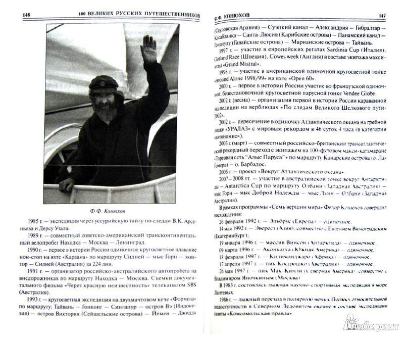 Иллюстрация 1 из 9 для 100 великих русских путешественников - Николай Непомнящий | Лабиринт - книги. Источник: Лабиринт