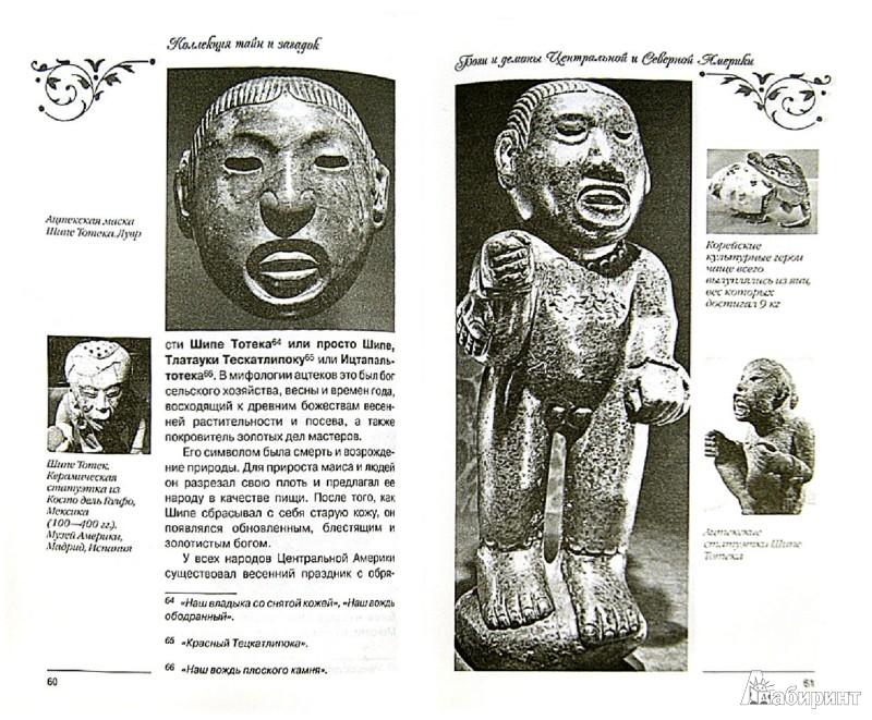 Иллюстрация 1 из 6 для Боги и демоны Центральной и Северной Америки - Александр Колтыпин | Лабиринт - книги. Источник: Лабиринт