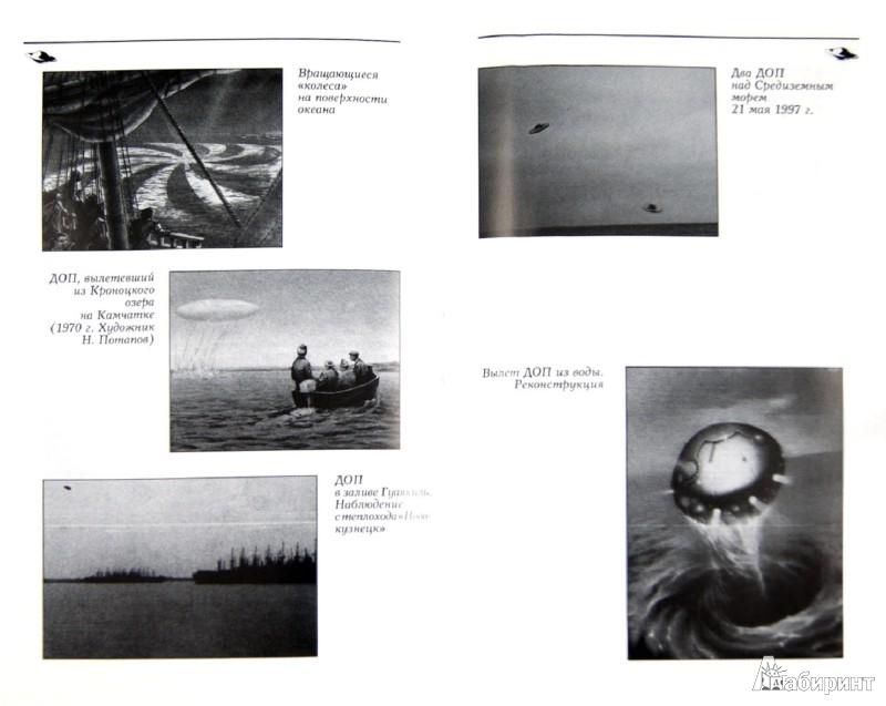 Иллюстрация 1 из 36 для Подводные НЛО - Владимир Ажажа | Лабиринт - книги. Источник: Лабиринт
