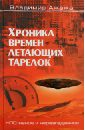 Хроника времен летающих тарелок, Ажажа Владимир Георгиевич