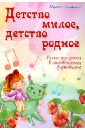 Детство милое, детство родное: песни для детей в сопровождении фортепиано
