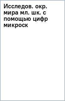 Исследов. окр. мира мл. шк. с помощью цифр микроск