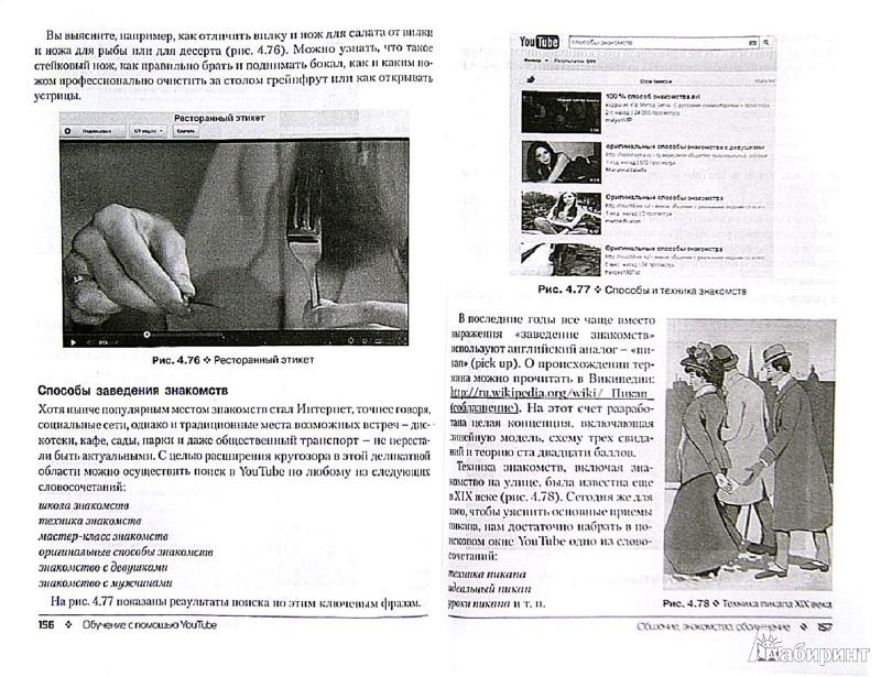 Иллюстрация 1 из 18 для Википедия и YouTube для всех. Досуг и развлечения, справочники и обучение, бизнес - Байков, Байков, Крылова | Лабиринт - книги. Источник: Лабиринт