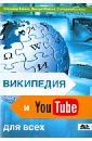 Википедия и YouTube для всех, Байков Владимир Дмитриевич,Байков Дмитрий Владимирович,Крылова Екатерина Владимировна