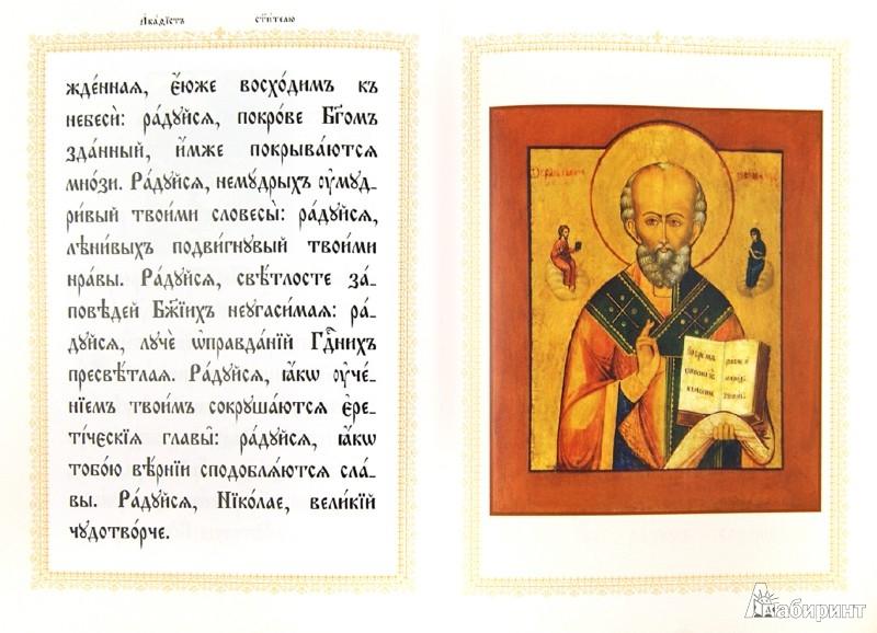 Иллюстрация 1 из 9 для Акафист Николаю Чудотворцу святителю Христову | Лабиринт - книги. Источник: Лабиринт