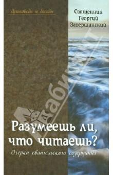 Разумеешь ли,что читаешь? Очерки евангельского содержания