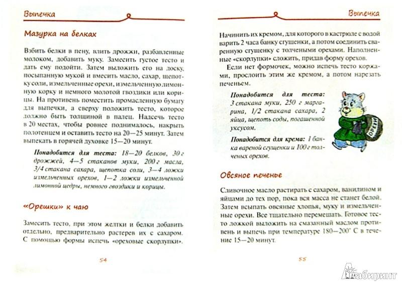 Иллюстрация 1 из 16 для С пылу, с жару - к самовару! Книга для молодой хозяюшки | Лабиринт - книги. Источник: Лабиринт