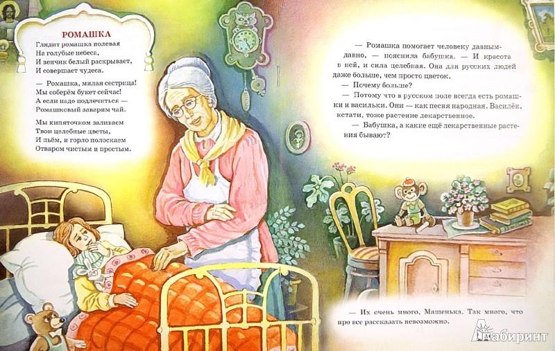 Иллюстрация 1 из 16 для Как Маша от простуды лечилась - Татьяна Шипошина   Лабиринт - книги. Источник: Лабиринт