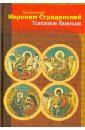 Блаженный Иероним Стридонский Толкование Евангелия