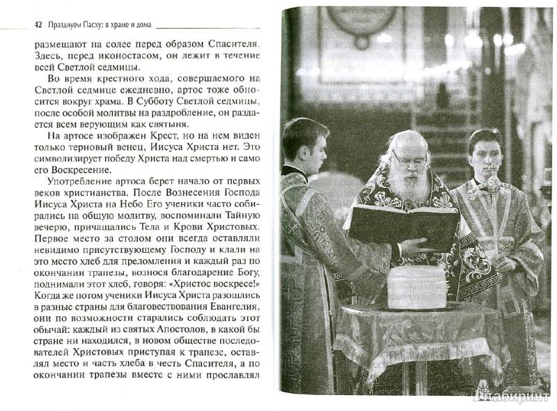 Иллюстрация 1 из 22 для Празднуем Пасху: в храме и дома | Лабиринт - книги. Источник: Лабиринт