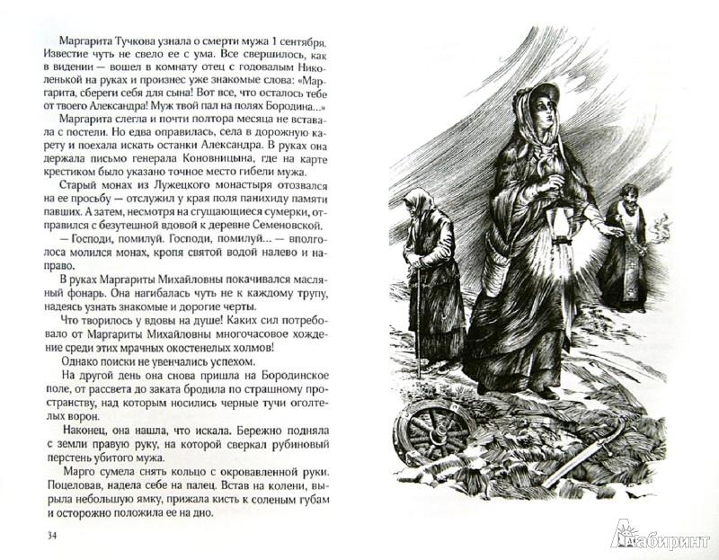Иллюстрация 1 из 16 для Жена генерала. 1812 - Александр Ананичев | Лабиринт - книги. Источник: Лабиринт