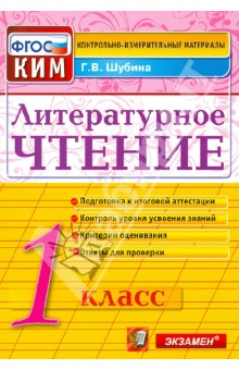Литературное чтение. 1 класс. Итоговая аттестация. Контрольно-измерительные материалы. ФГОС
