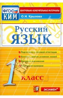 Русский язык. 1 класс. Итоговая аттестация. Контрольно-измерительные материалы. ФГОС