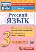 Русский язык. 3 класс. Итоговая аттестация. Контрольно-измерительные материалы. ФГОС