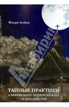 Тайные практики славянского чернокнижия и колдовства