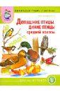 Тематический словарь в картинках. Мир животных. Домашние птицы. Дикие птицы средней полосы