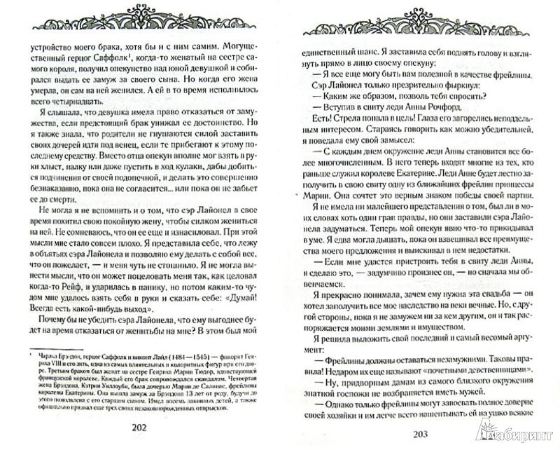 Иллюстрация 1 из 30 для Отказать королю - Кейт Эмерсон | Лабиринт - книги. Источник: Лабиринт