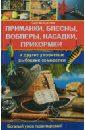 Щеглов Сергей Приманки, блесны, воблеры, насадки, приманки и другие уловистые рыбацкие самоделки