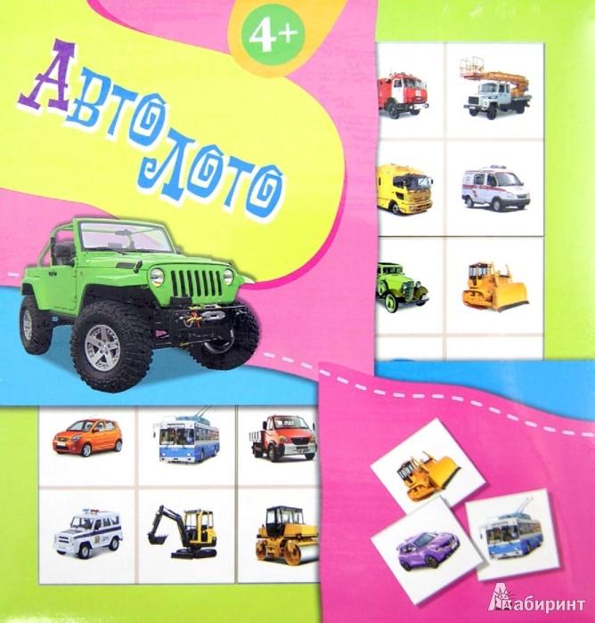 Иллюстрация 1 из 5 для Автолото (2551) | Лабиринт - игрушки. Источник: Лабиринт