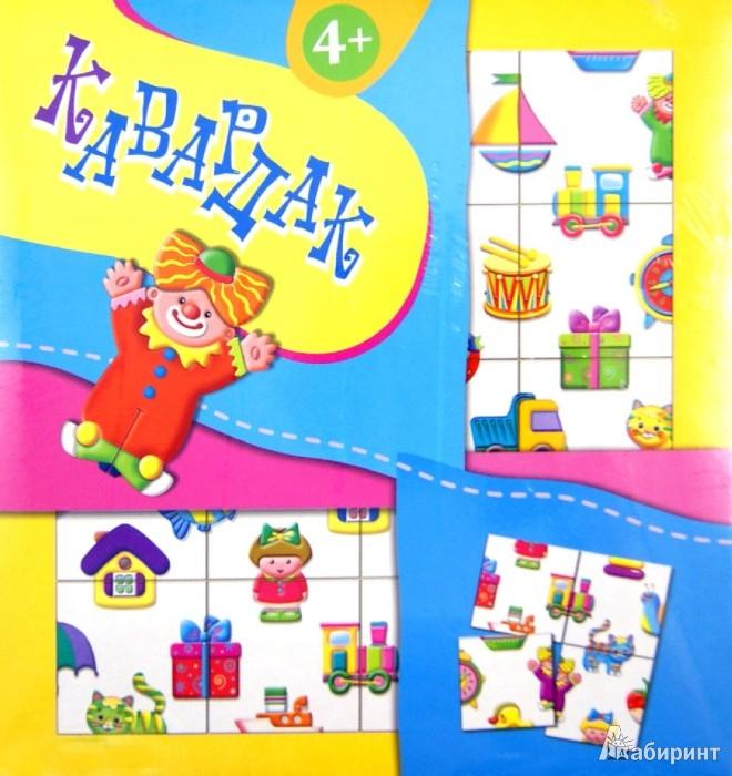 Иллюстрация 1 из 10 для Кавардак (2553) | Лабиринт - игрушки. Источник: Лабиринт