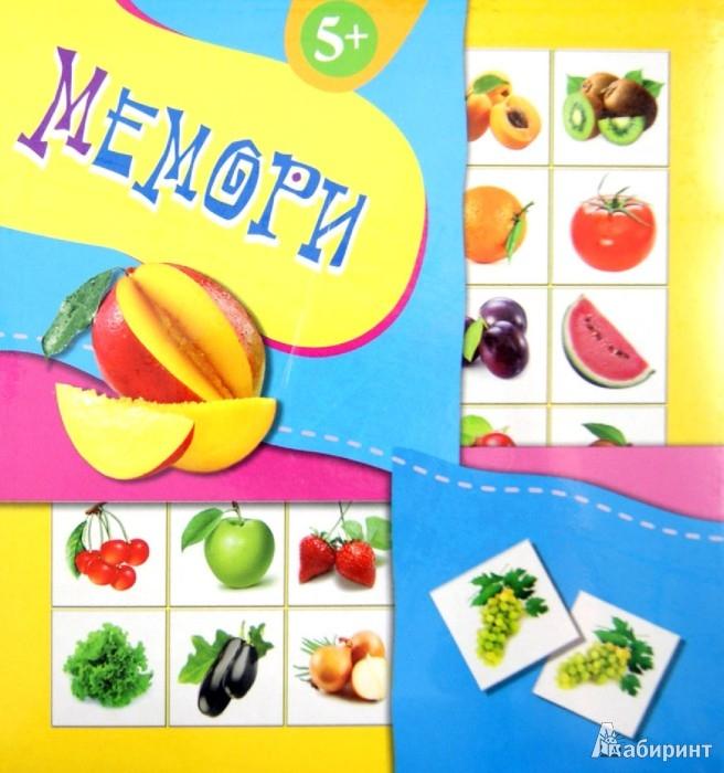 Иллюстрация 1 из 3 для Мемори (2550) | Лабиринт - игрушки. Источник: Лабиринт