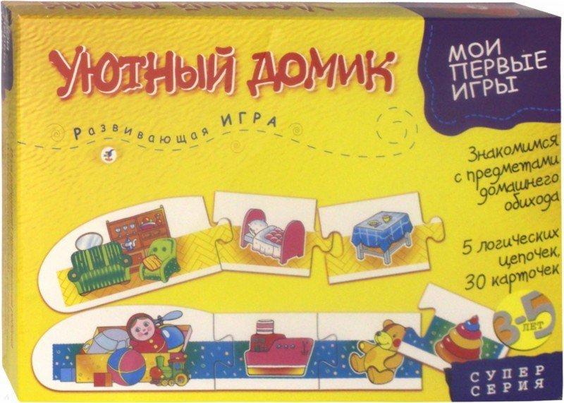 Иллюстрация 1 из 6 для Уютный домик (1107)   Лабиринт - игрушки. Источник: Лабиринт