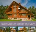 Современный деревянный дом. Том 1