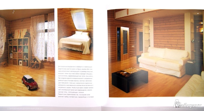 Иллюстрация 1 из 2 для Современный деревянный дом. Том 1 | Лабиринт - книги. Источник: Лабиринт