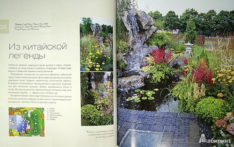 Иллюстрация 1 из 17 для 100 проектов. Дизайн сада | Лабиринт - книги. Источник: Лабиринт