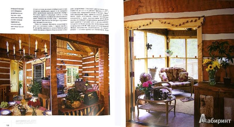 Иллюстрация 1 из 5 для Деревянный дом: традиции и новаторство | Лабиринт - книги. Источник: Лабиринт