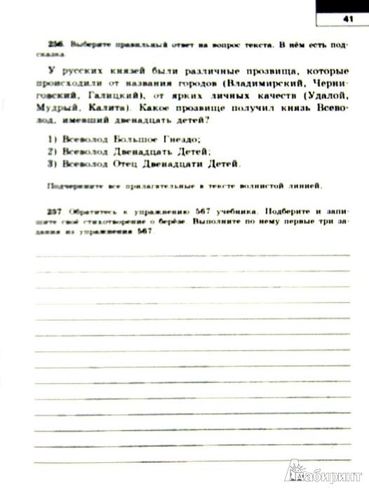 Русскому латфуллина янченко тетрадь по класс гдз рабочая 7