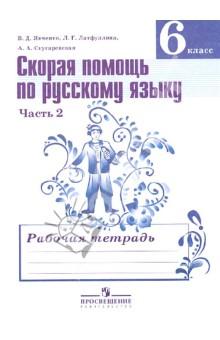 Скорая помощь по русскому языку. 6 класс. Рабочая тетрадь. Часть 2