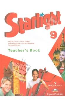 Английский язык. 9 класс. Книга для учителя. ФГОС