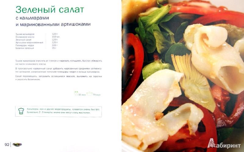 Иллюстрация 1 из 7 для Летняя кулинария | Лабиринт - книги. Источник: Лабиринт