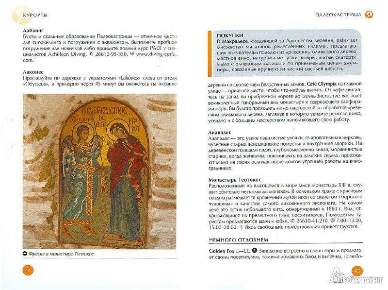 Иллюстрация 1 из 7 для Корфу. Путеводитель - Кэрри Фишер | Лабиринт - книги. Источник: Лабиринт