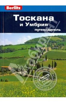 Тоскана и Умбрия: путеводитель
