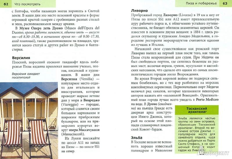 Иллюстрация 1 из 7 для Тоскана и Умбрия: путеводитель - Стефен Бруер | Лабиринт - книги. Источник: Лабиринт
