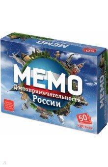 Мемо. Достопримечательности России (7202) настольные игры бэмби мемо достопримечательности россии 7202