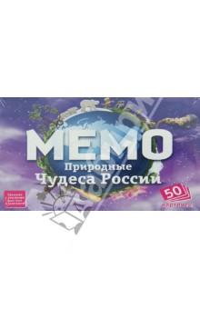 Мемо. Природные чудеса России (7203)