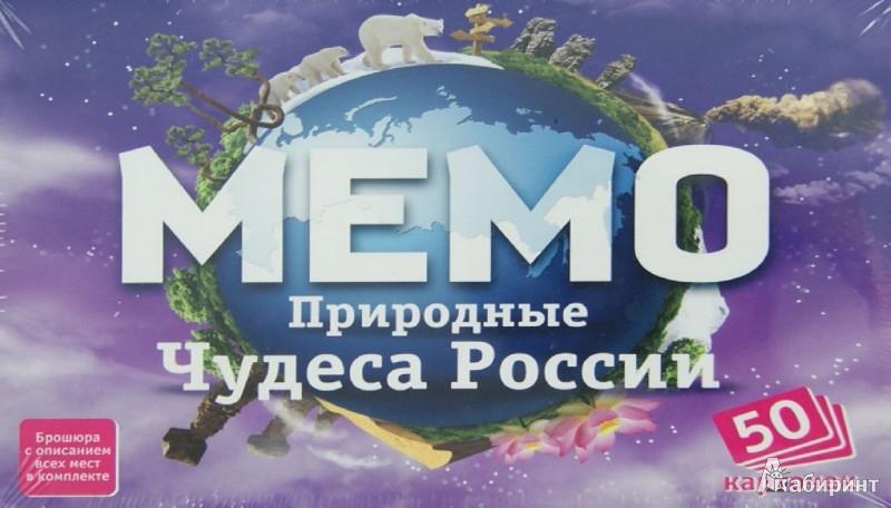 Иллюстрация 1 из 27 для Мемо. Природные чудеса России (7203) | Лабиринт - игрушки. Источник: Лабиринт
