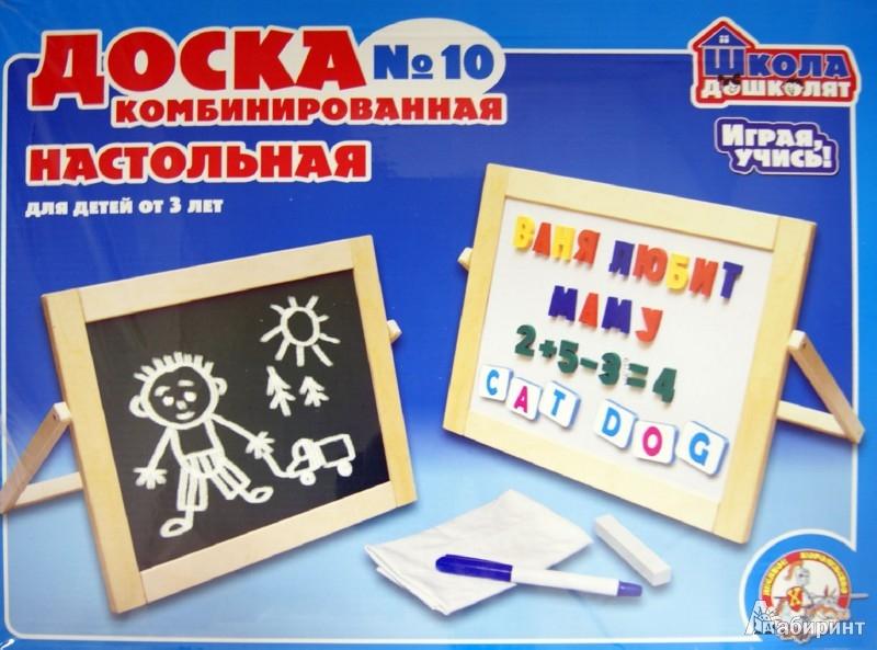 Иллюстрация 1 из 19 для Доска комбинированная №10 (976) | Лабиринт - игрушки. Источник: Лабиринт